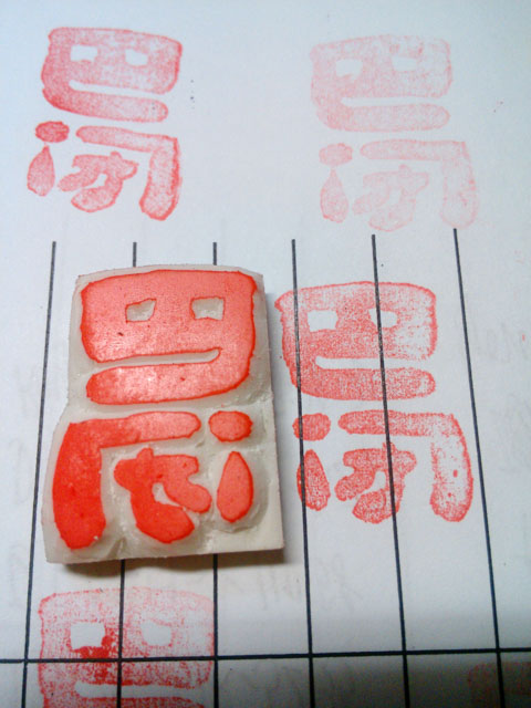 2013-06-10_stamp03