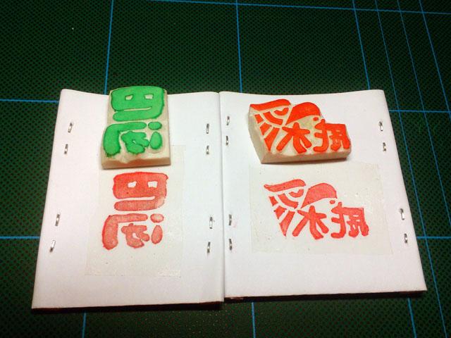 2013-06-10_stamp07
