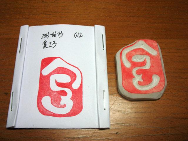 2013-06-23_stamp03