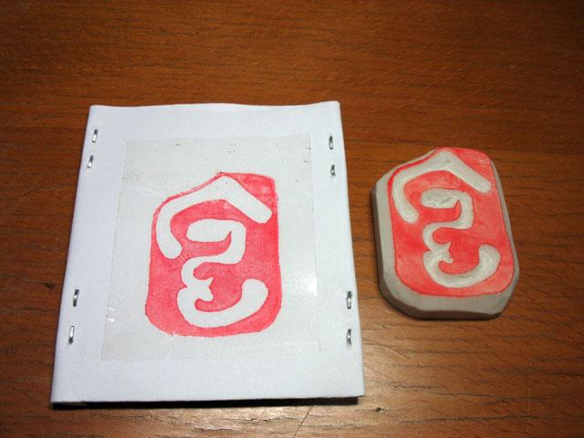 2013-06-23_stamp04