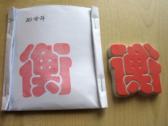 2013-06-24_stamp03