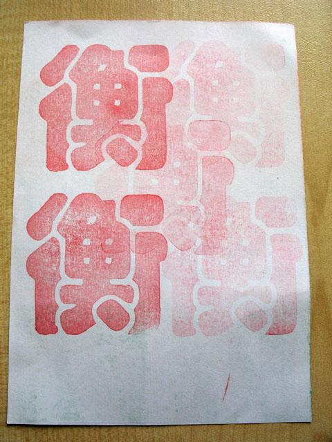 2013-06-24_stamp04