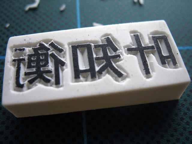 2013-07-01_stamp01