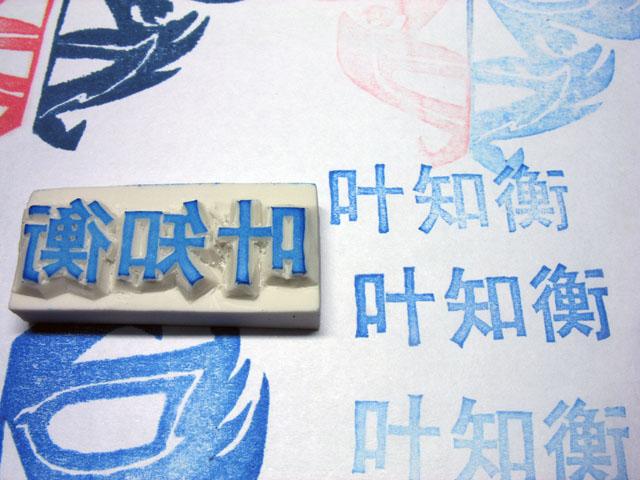 2013-07-01_stamp03