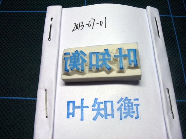 2013-07-01_stamp04