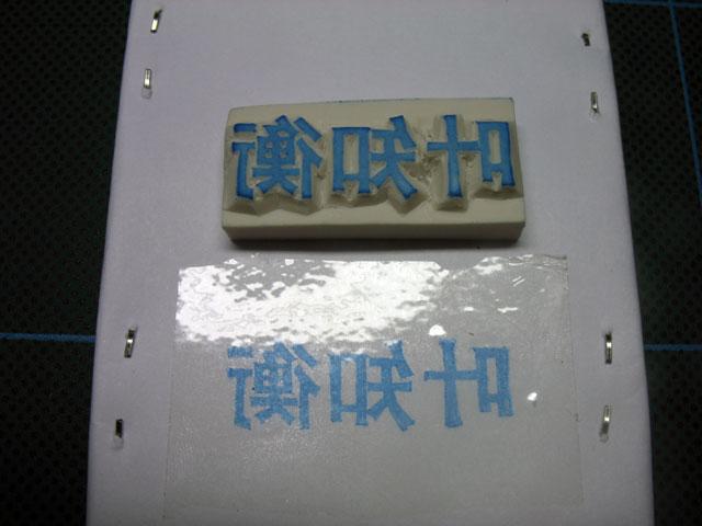 2013-07-01_stamp05