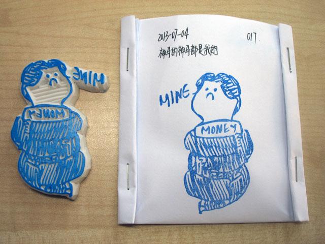 2013-07-04_stamp05