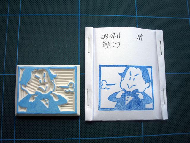 2013-07-11_stamp04