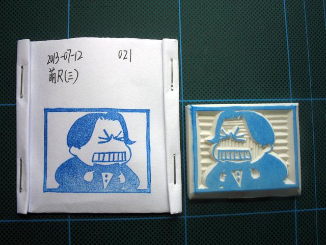 2013-07-12-stamp03