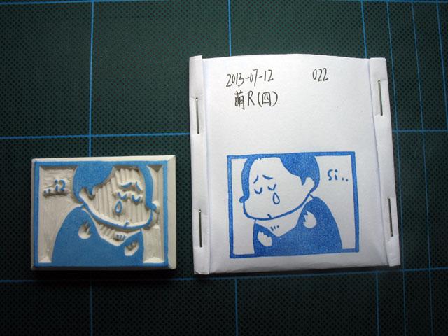 2013-07-12-stamp06