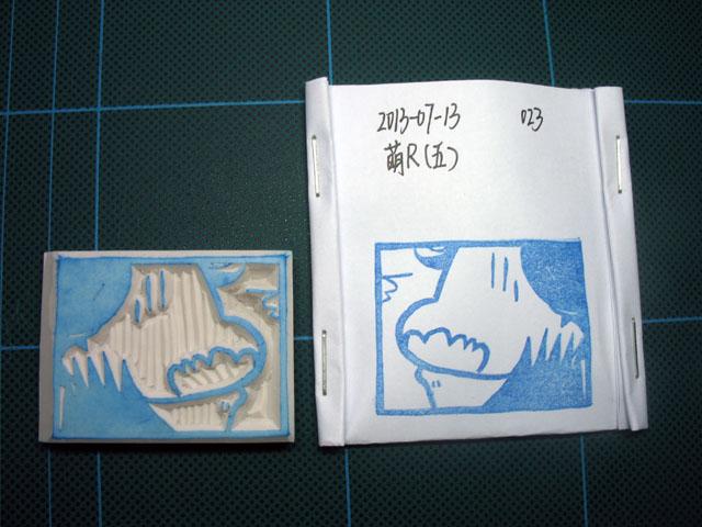 2013-07-13_stamp03