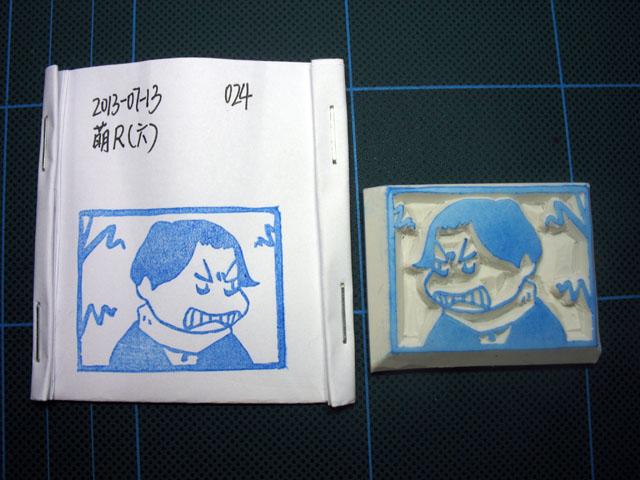 2013-07-13_stamp06