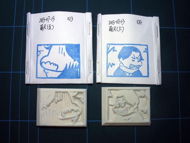 2013-07-13_stamp07