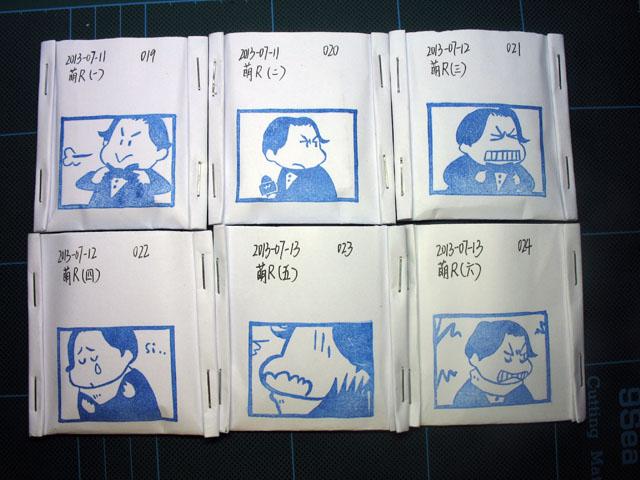 2013-07-13_stamp08