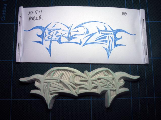 2013-07-17-stamp04