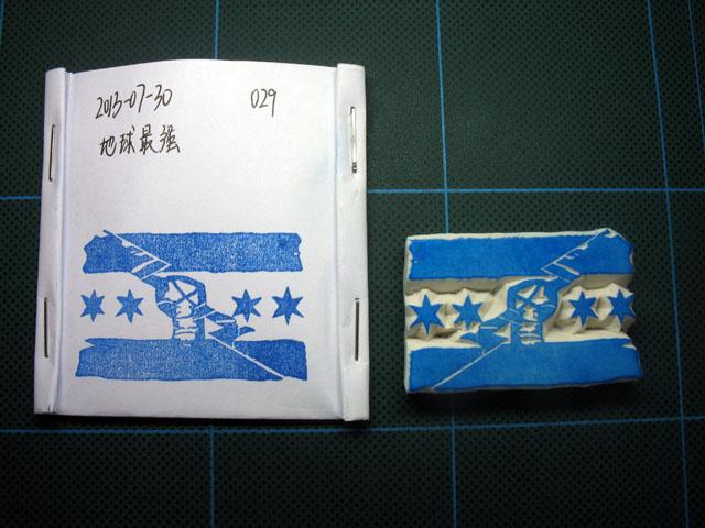 2013-07-30_stamp03