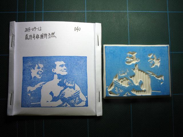 2013-09-12_stamp05