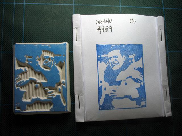 2013-10-10_stamp04
