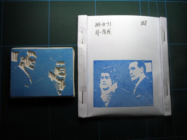 2013-10-31_stamp03