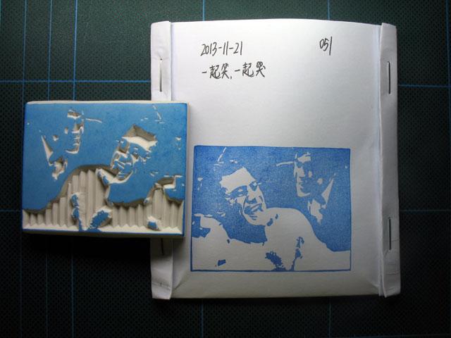 2013-11-21_stamp03