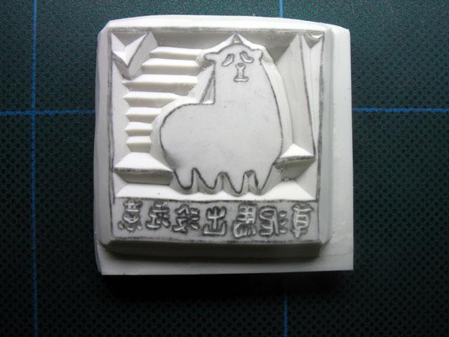 2014-01-16_stamp01