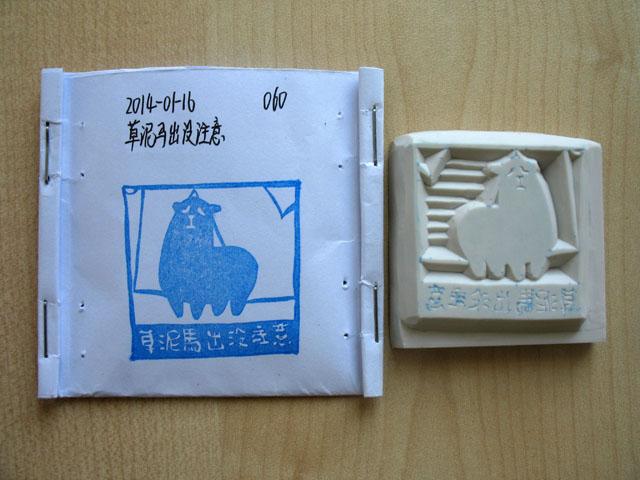 2014-01-16_stamp04