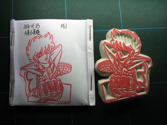 2014-01-23_stamp04