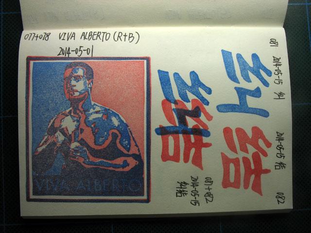 2014-05-15_stamp06