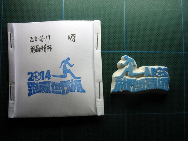 2014-06-19_stamp05