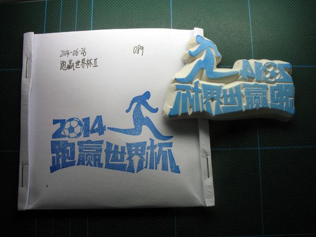 2014-06-26_stamp07