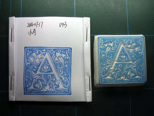 2014-07-17_stamp04