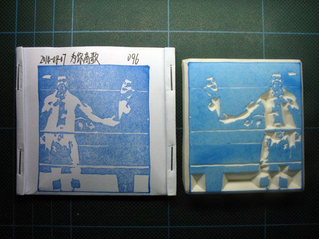 2014-08-07_stamp04