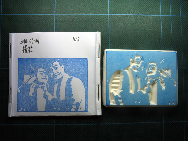 2014-09-04_stamp04