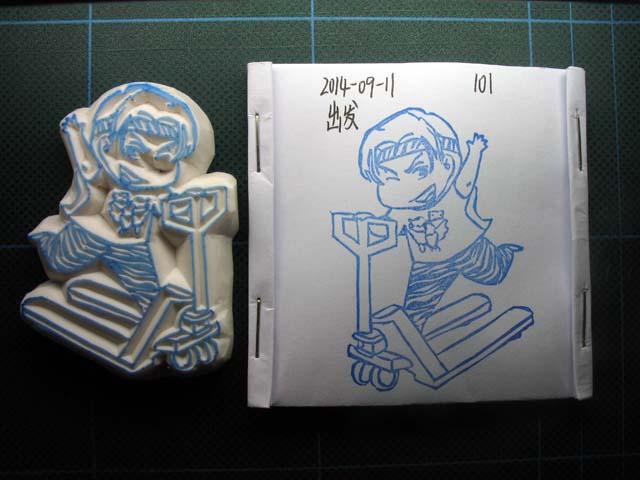 2014-09-11_stamp05