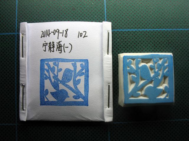 2014-09-18_stamp04