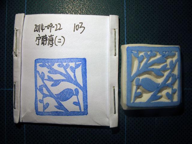 2014-09-22_stamp04