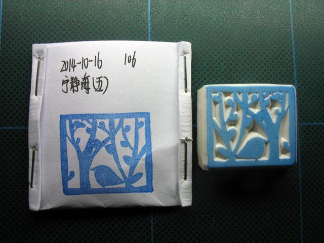2014-10-16_stamp04