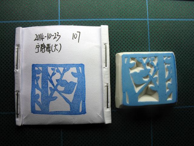 2014-10-23_stamp04