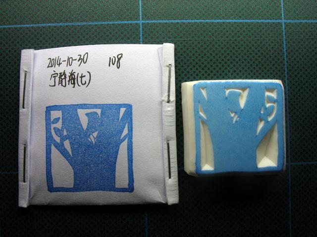2014-10-30_stamp04