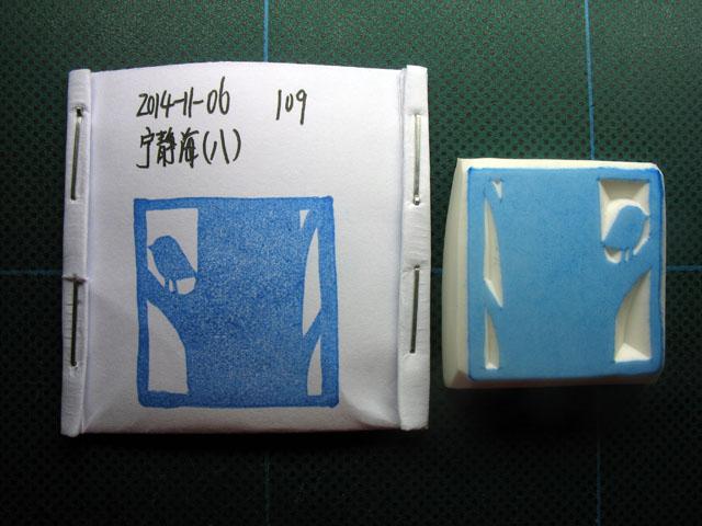 2014-11-06_stamp04