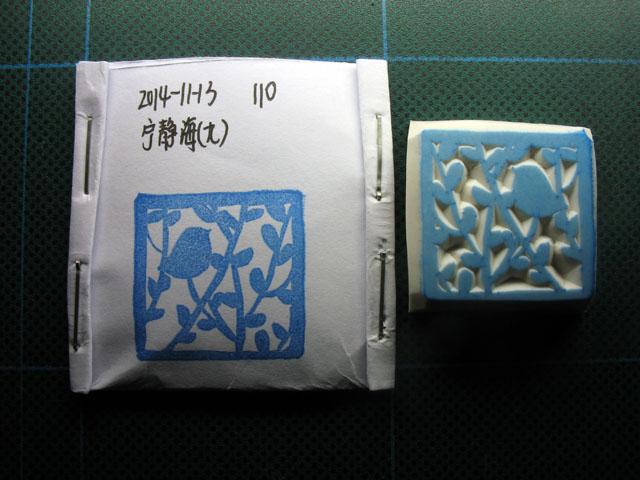 2014-11-13_stamp04