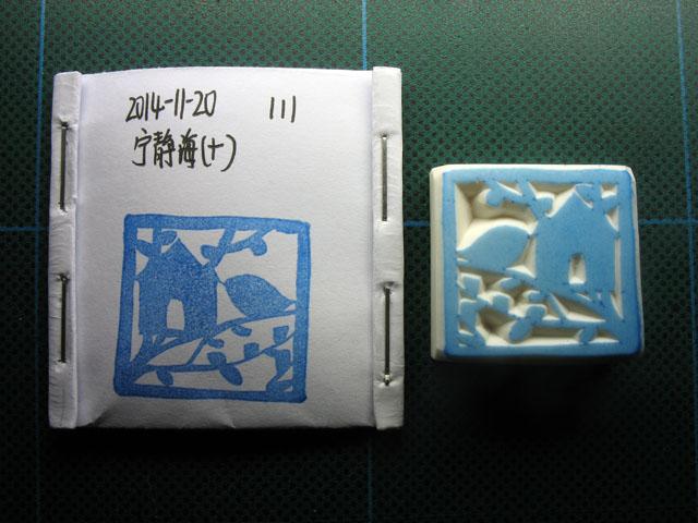 2014-11-19_stamp04