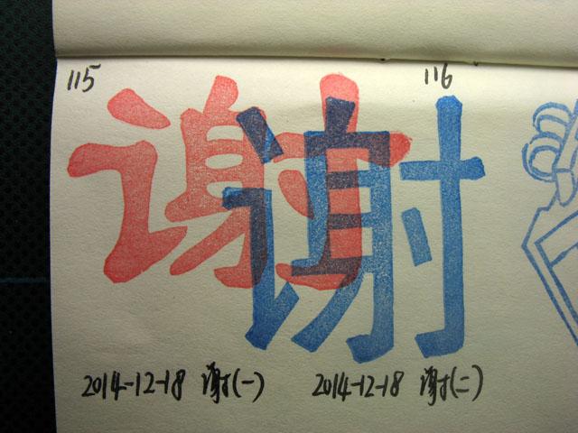 2014-12-18_stamp05