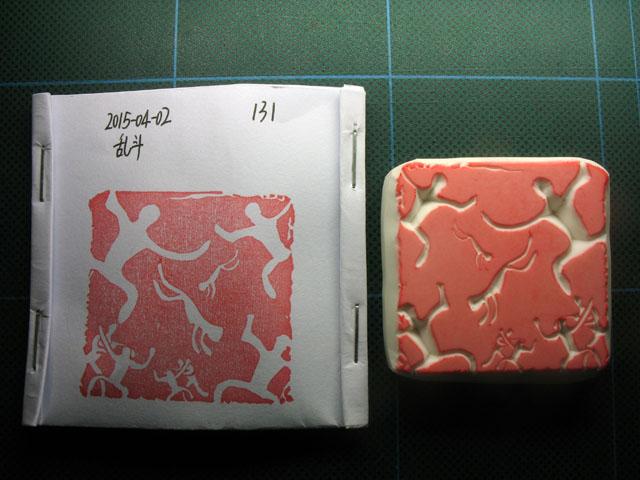 2015-04-02_stamp04