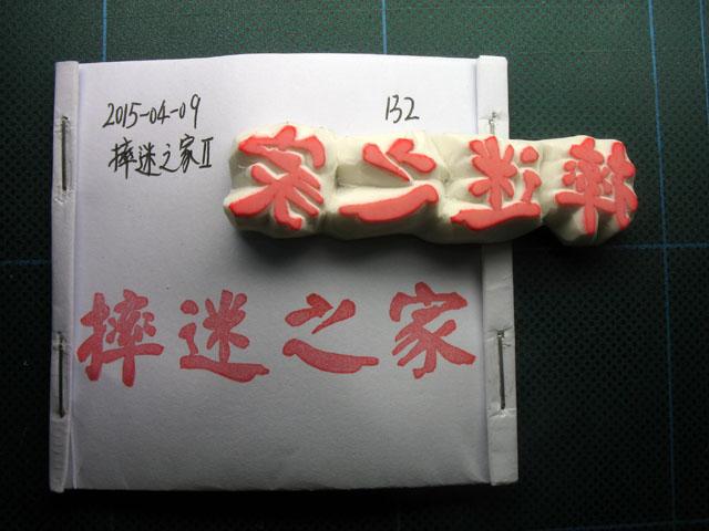 2015-04-09_stamp05