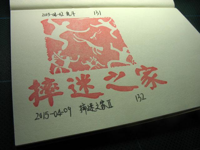 2015-04-09_stamp06