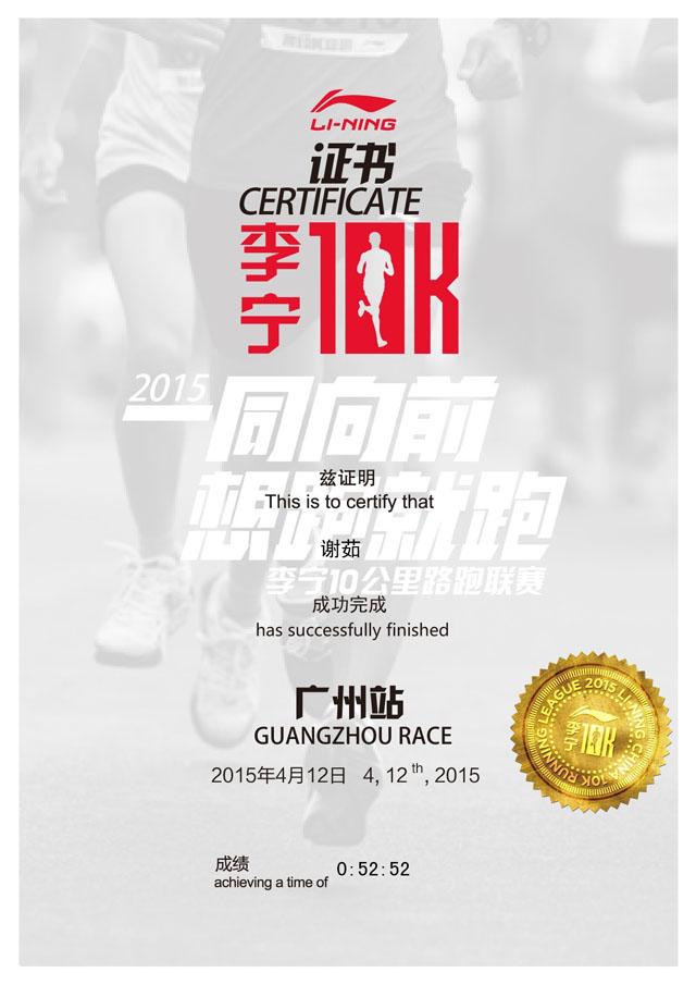 2015-04-14_lining10k_gz2015412