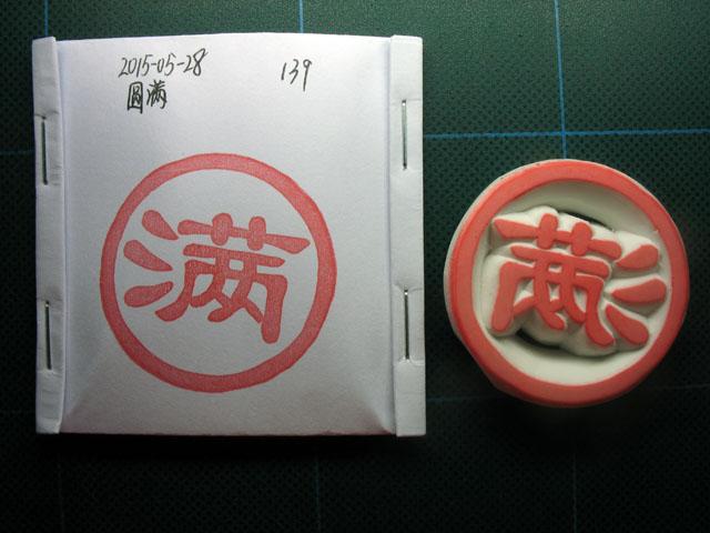 2015-05-26_stamp04
