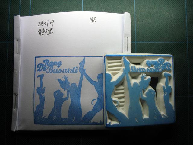 2015-07-09_stamp04