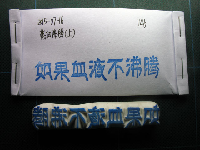 2015-07-16_stamp04